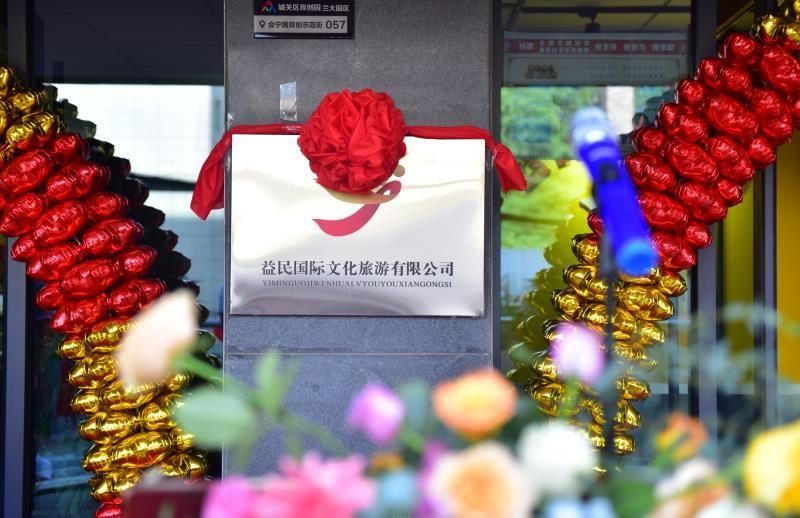 8月28日益民国际文化旅游有限公司举行开业典礼仪式